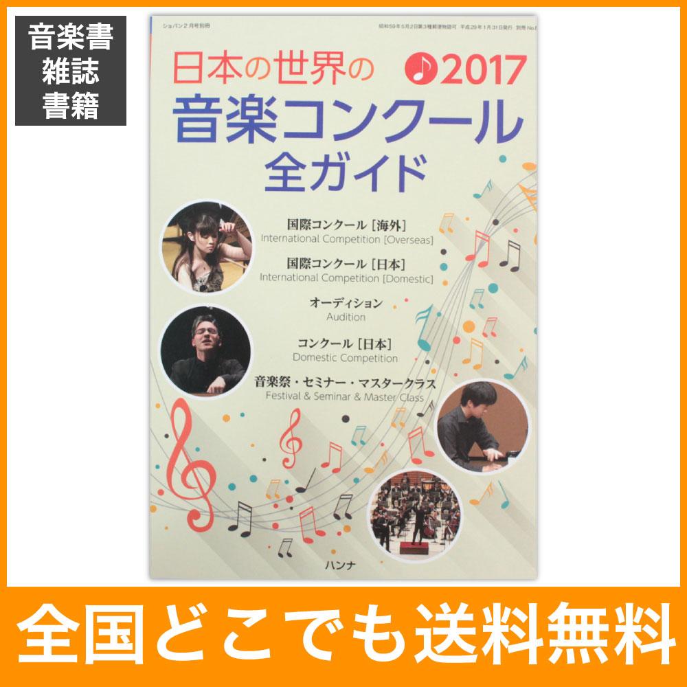 日本の世界の音楽コンクール全ガイド 2017 ハンナ