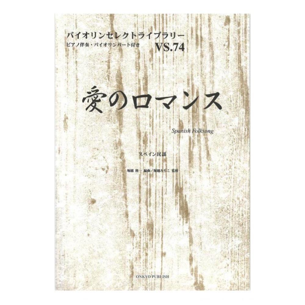 バイオリンセレクトライブラリー VS.74 愛のロマンス ピアノ伴奏・バイオリンパート付き オンキョウパブリッシュ