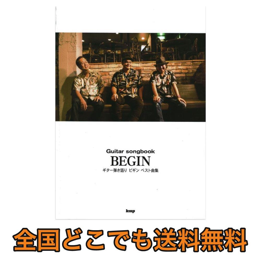Guitar songbook BEGIN ベスト曲集 ケイエムピー
