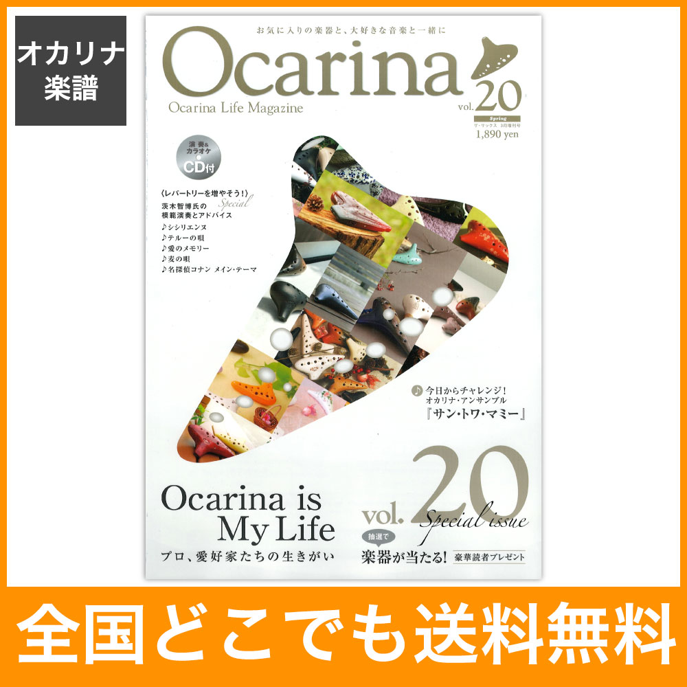Ocarina vol.20 アルソ出版