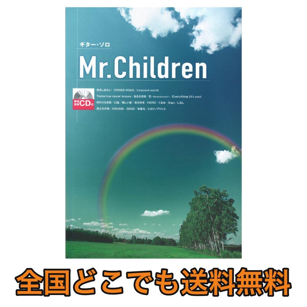 ギター ソロ Mr.Children 模範演奏CD付 シンコーミュージック