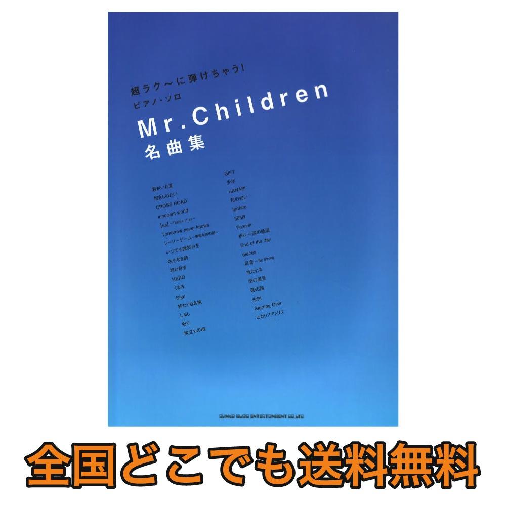 超ラク〜に弾けちゃう!ピアノ・ソロ Mr.Children 名曲集 シンコーミュージック