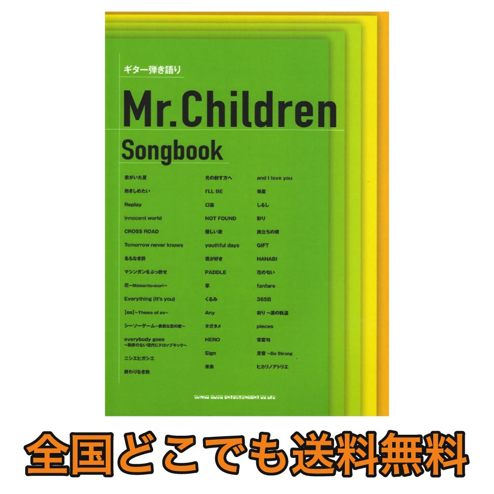 ギター弾き語り Mr.Children Songbook シンコーミュージック
