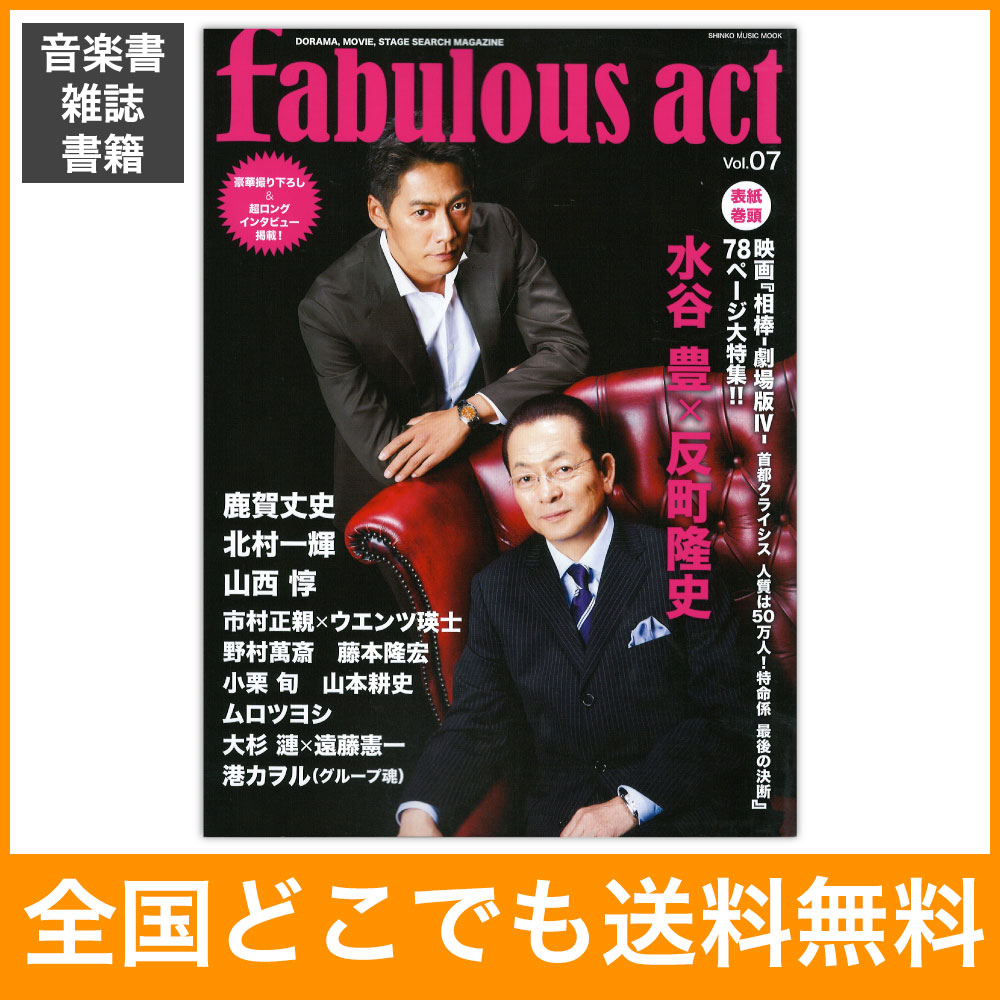 fabulous act Vol.07 シンコーミュージック