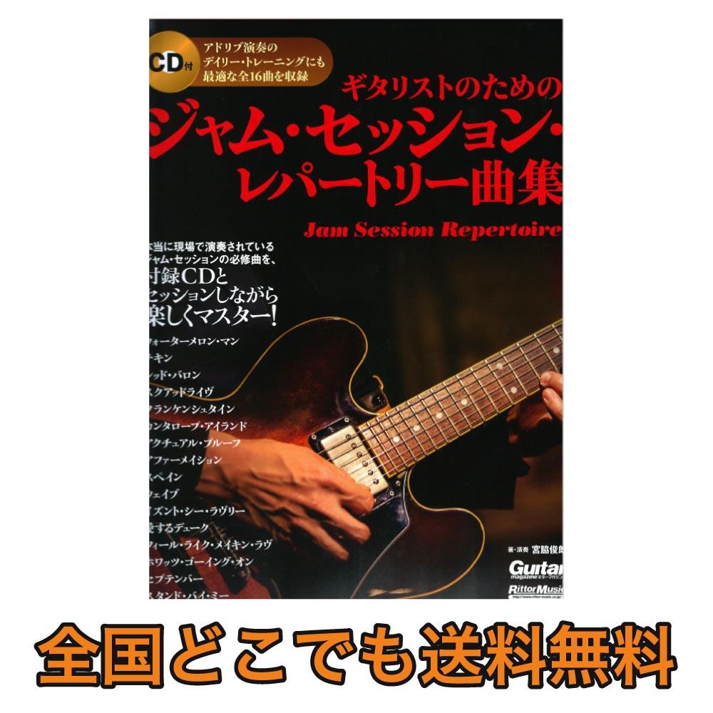 ギタリストのためのジャムセッションレパートリー曲集 リットーミュージック