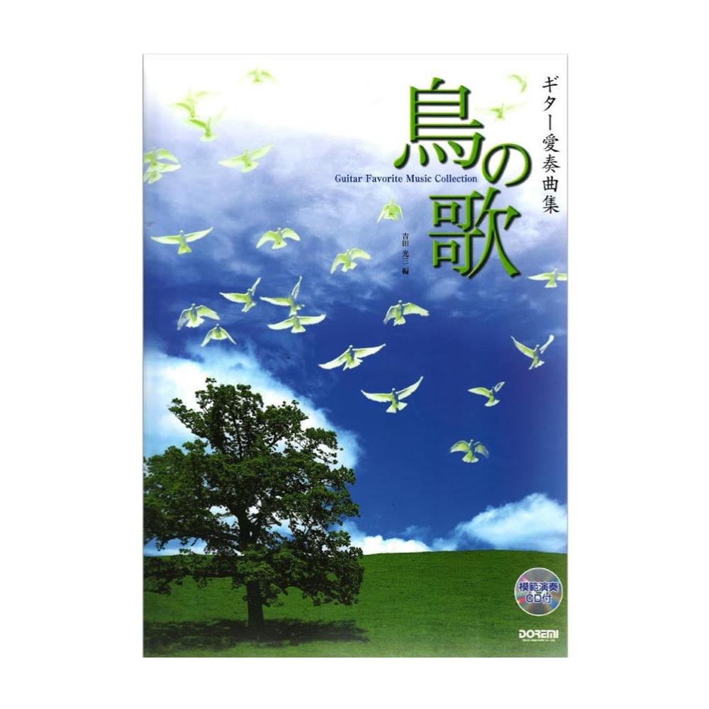 ギター愛奏曲集 鳥の歌 模範演奏CD付 ドレミ楽譜出版社