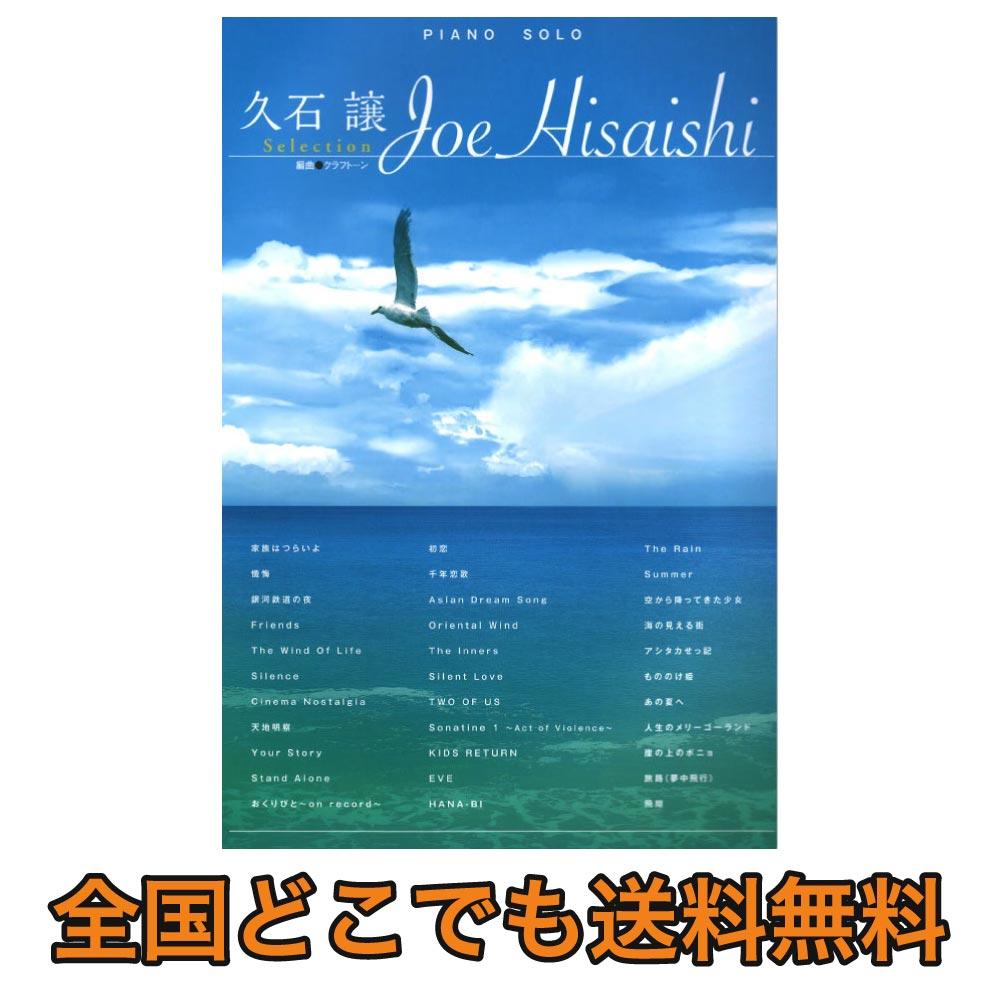 ピアノソロ 久石 譲 Selection シンコーミュージック