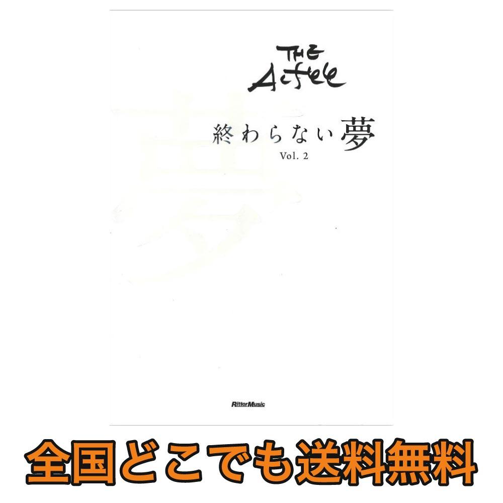 THE ALFEE 終わらない夢 Vol.2 リットーミュージック