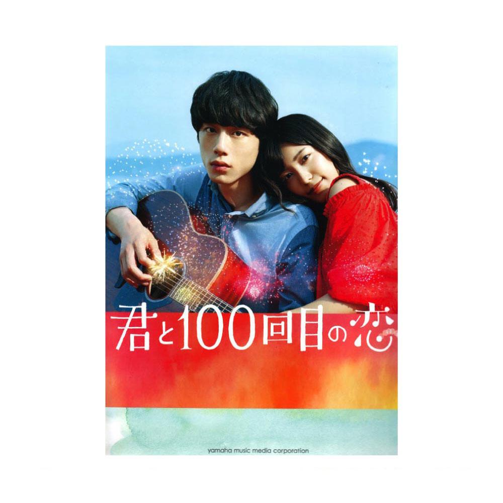 ピアノミニアルバム 君と100回目の恋 ヤマハミュージックメディア