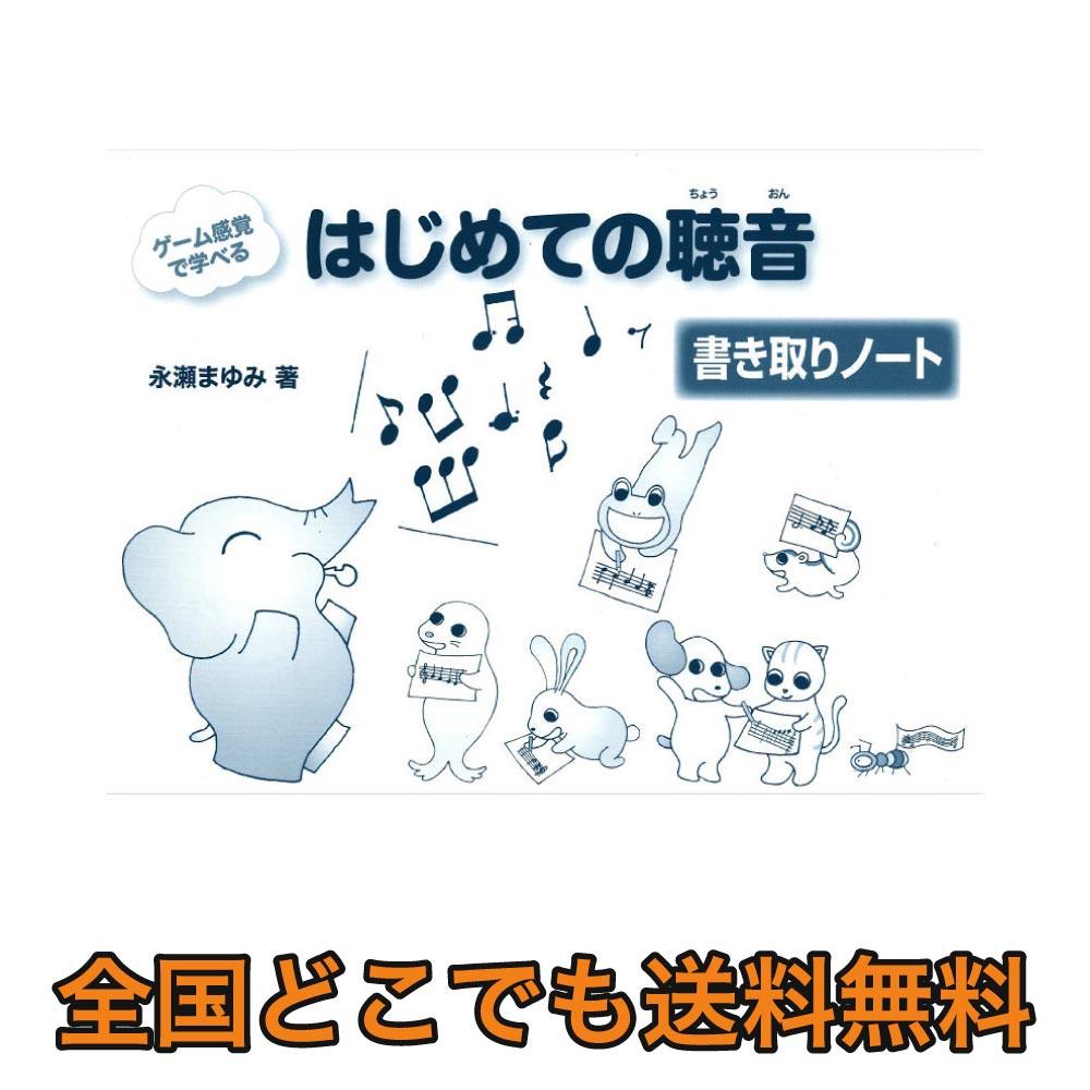 ゲーム感覚で学べる はじめての聴音 書き取りノート ヤマハミュージックメディア