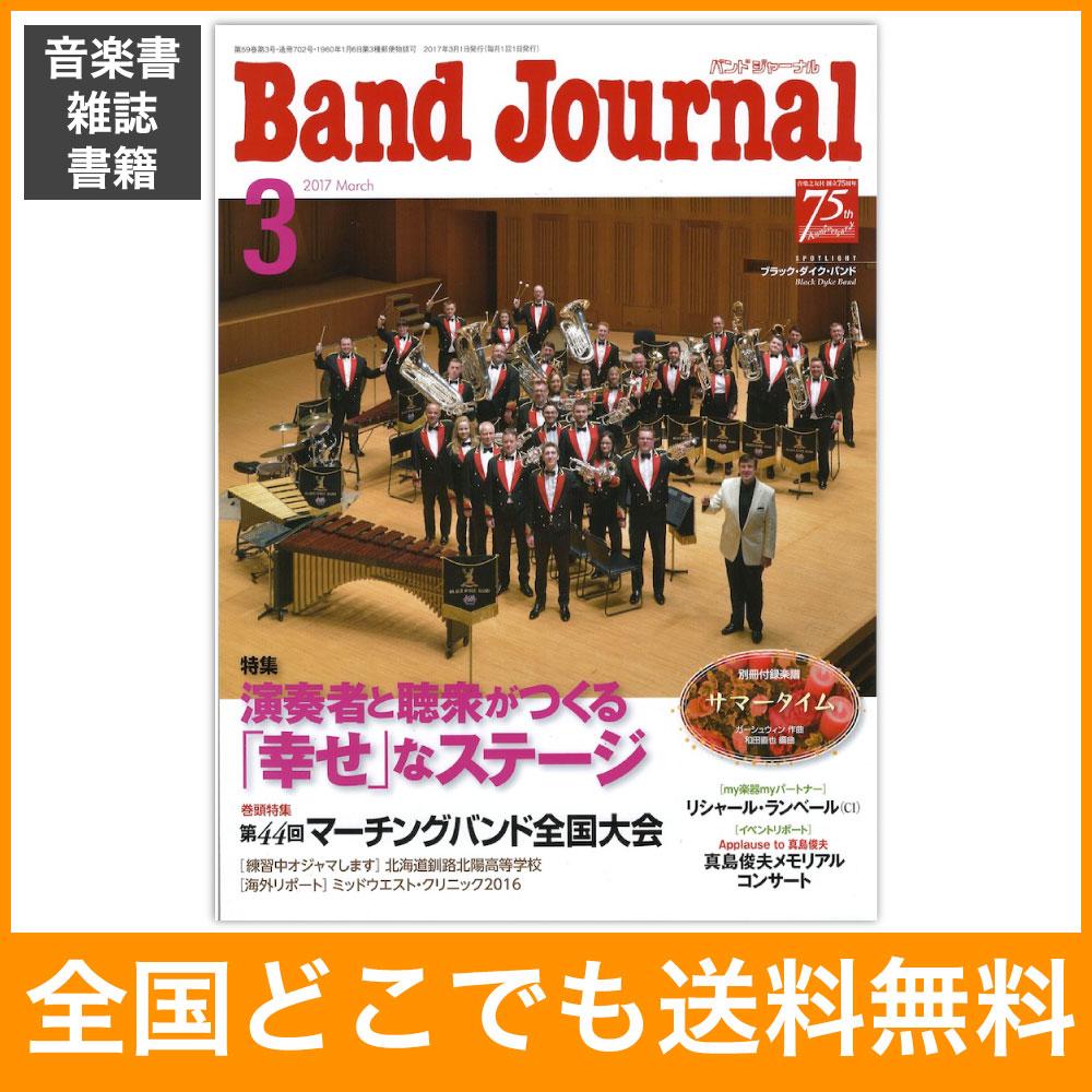 Band Journal 2017年3月号 音楽之友社