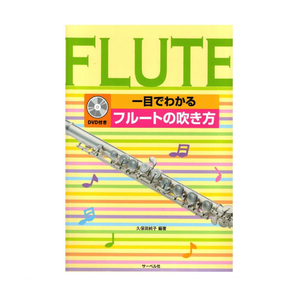一目でわかる フルートの吹き方 DVD付 サーベル社