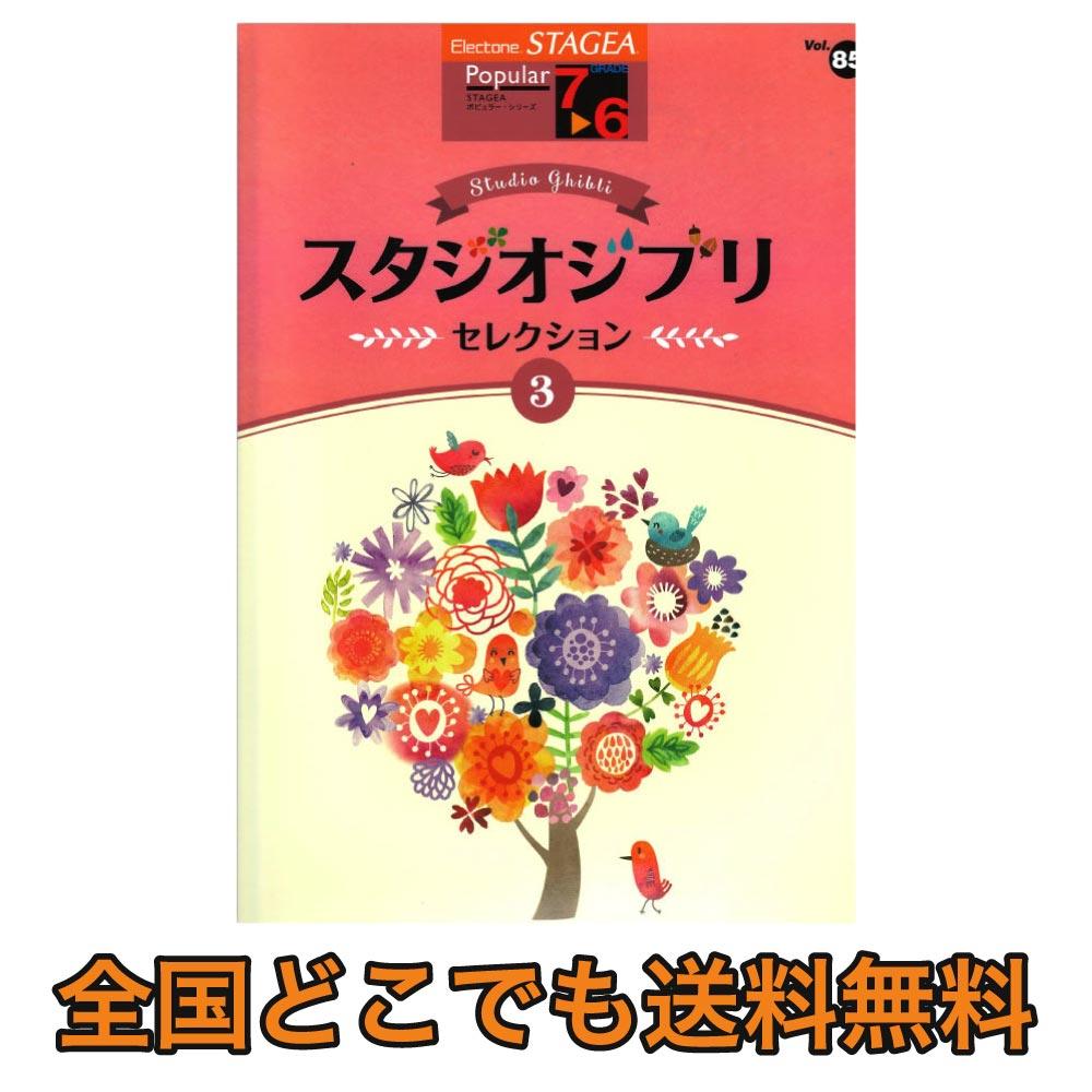 STAGEA ポピュラー 7〜6級 Vol.85 スタジオジブリ・セレクション3 ヤマハミュージックメディア
