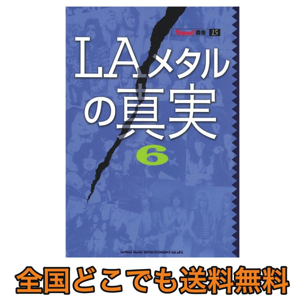 BURRN!叢書 15 LAメタルの真実 6 シンコーミュージック