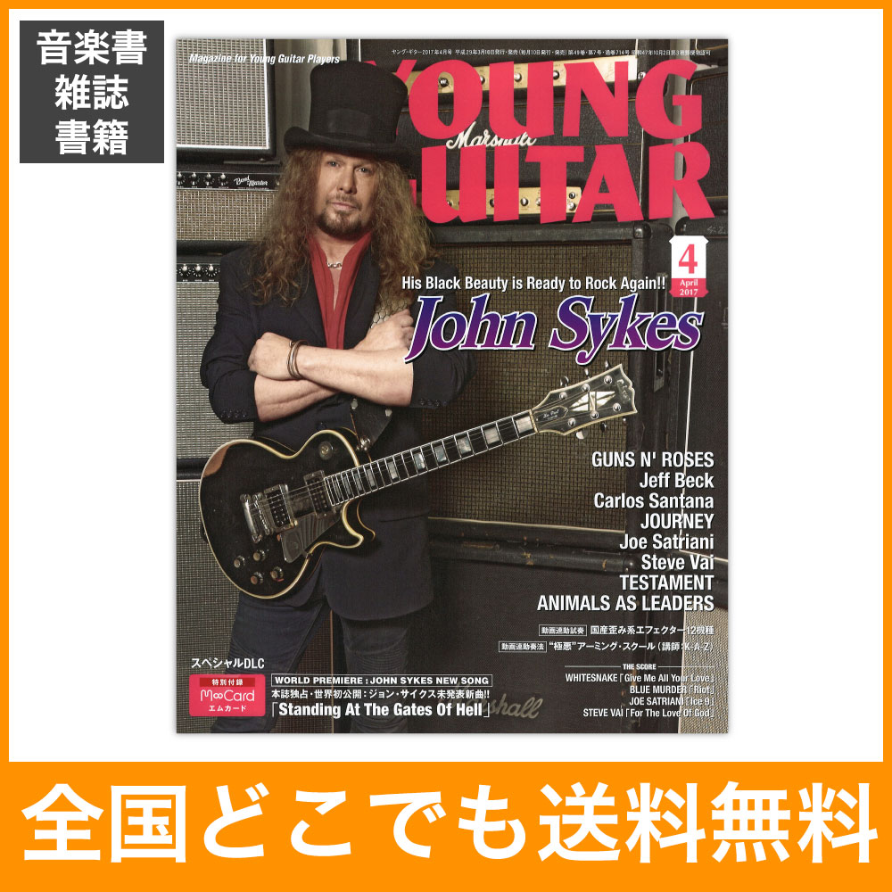 YOUNG GUITAR 2017年4月号 シンコーミュージック