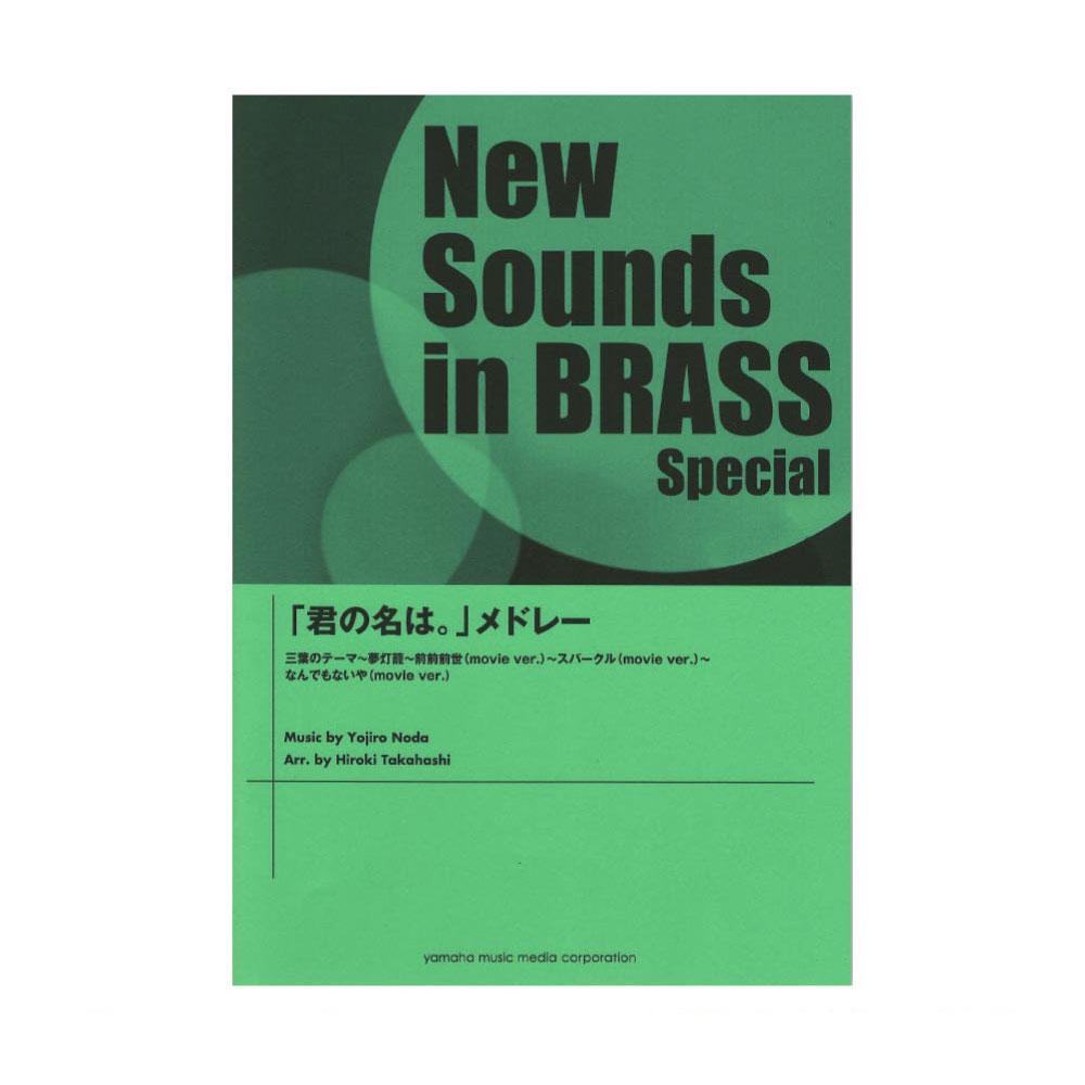 ニュー・サウンズ・イン・ブラス NSBスペシャル 「君の名は。」メドレー ヤマハミュージックメディア