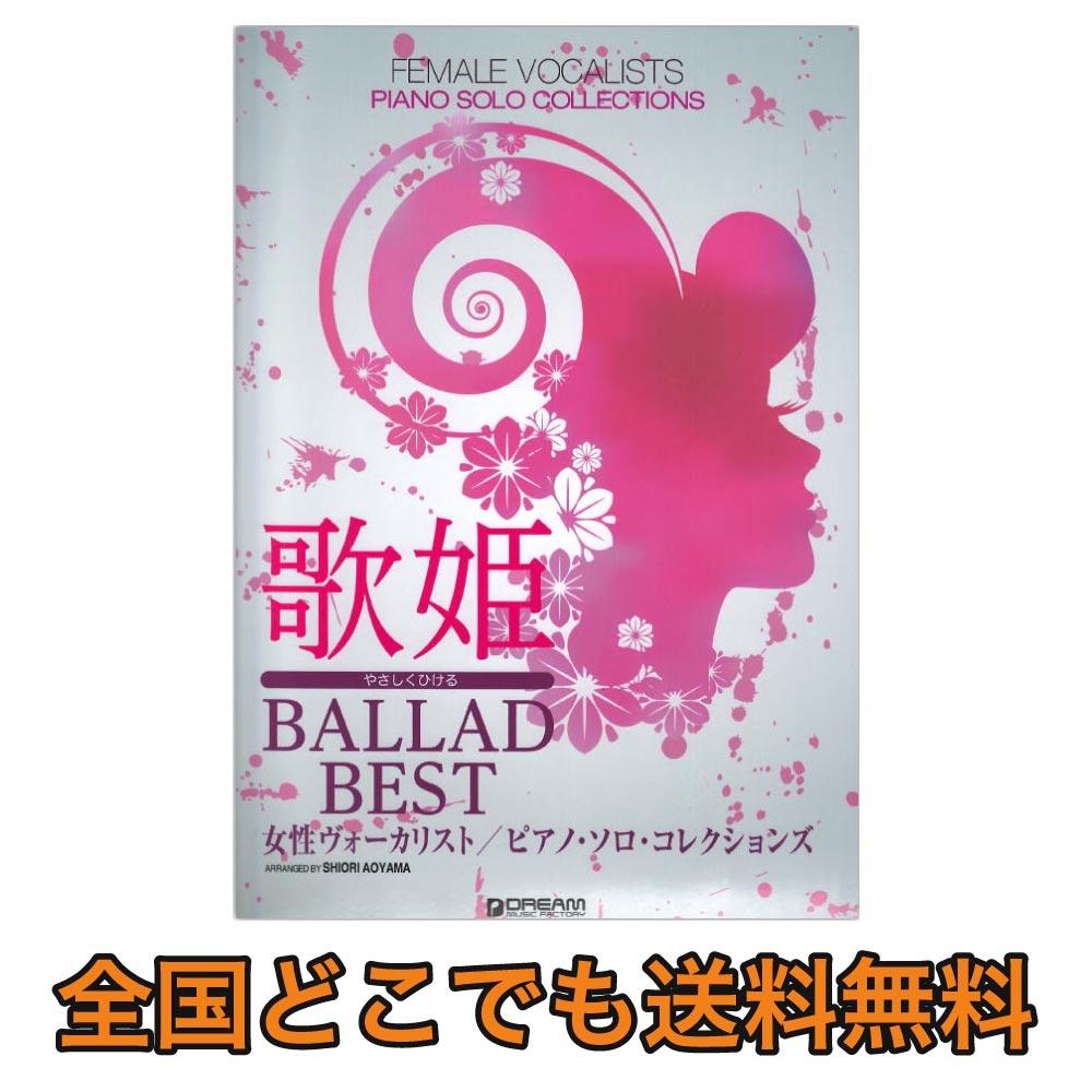 やさしくひける 歌姫 バラード・ベスト〜女性ヴォーカリスト ピアノ・ソロ・コレクションズ ドリームミュージックファクトリー
