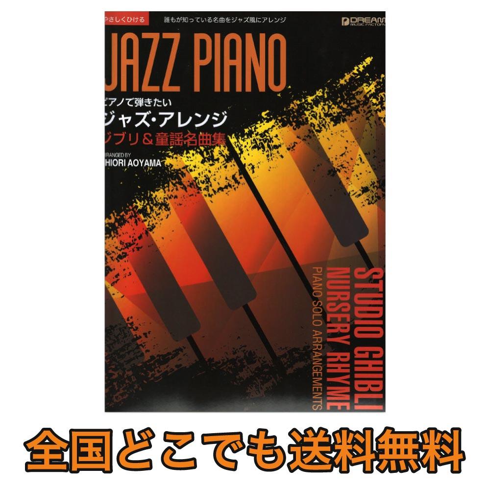 やさしくひける ピアノで弾きたい ジャズ・アレンジ ジブリ&童謡名曲集 ドリームミュージックファクトリー