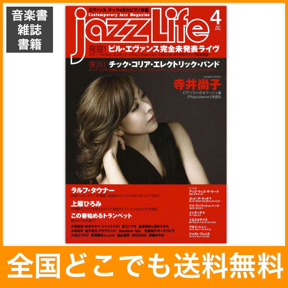 jazzLife 2017年4月号 ジャズライフ