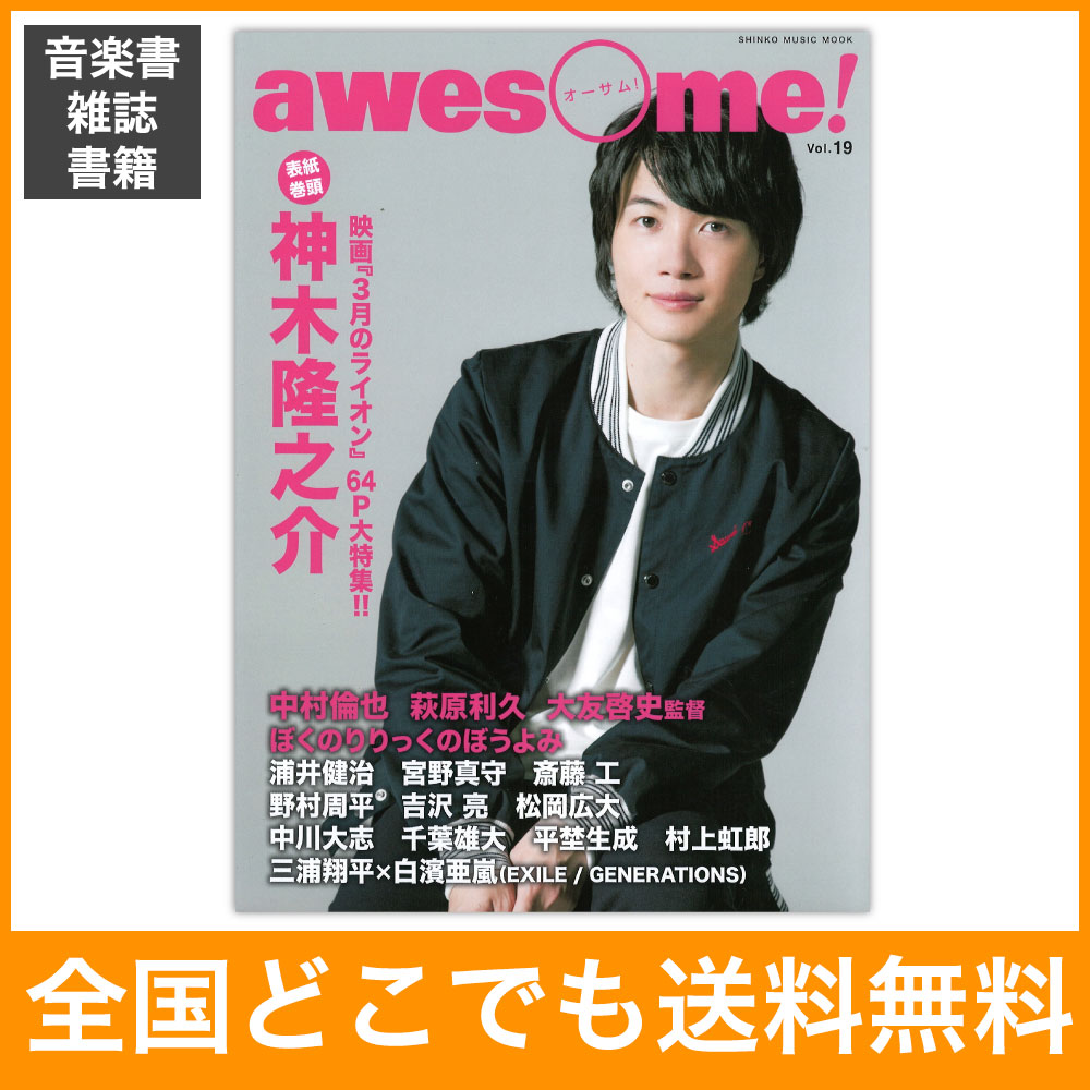 awesome! Vol.19 シンコーミュージック