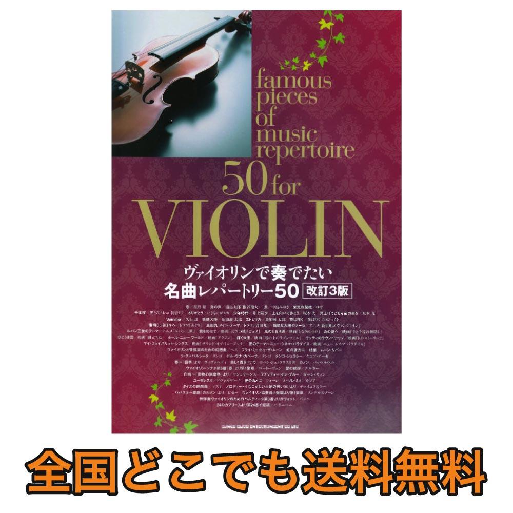 ヴァイオリンで奏でたい名曲レパートリー50 シンコーミュージック