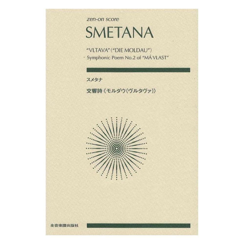 ゼンオンスコア スメタナ 交響詩 モルダウ(ヴルタヴァ) 全音楽譜出版社