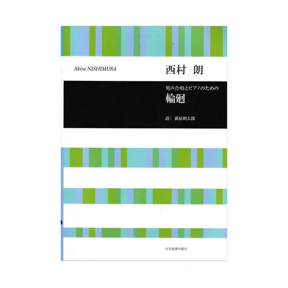 合唱ライブラリー 西村朗 男声合唱とピアノのための 輪廻 全音楽譜出版社