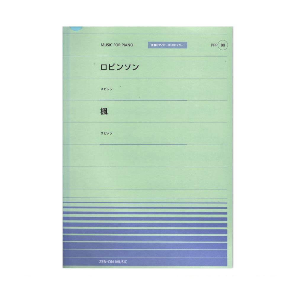 全音ピアノピース ポピュラー PPP-080 ロビンソン 楓 全音楽譜出版社