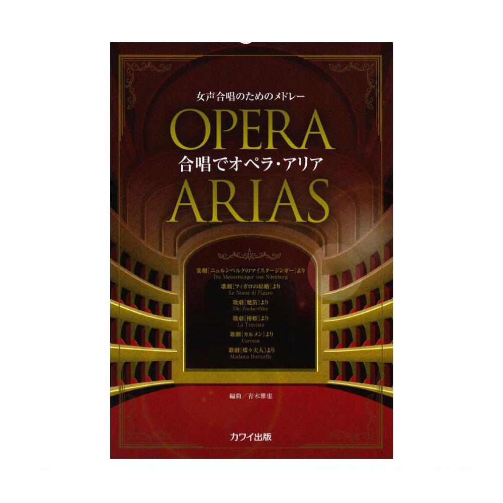 合唱でオペラ・アリア 女声合唱のためのメドレー カワイ出版