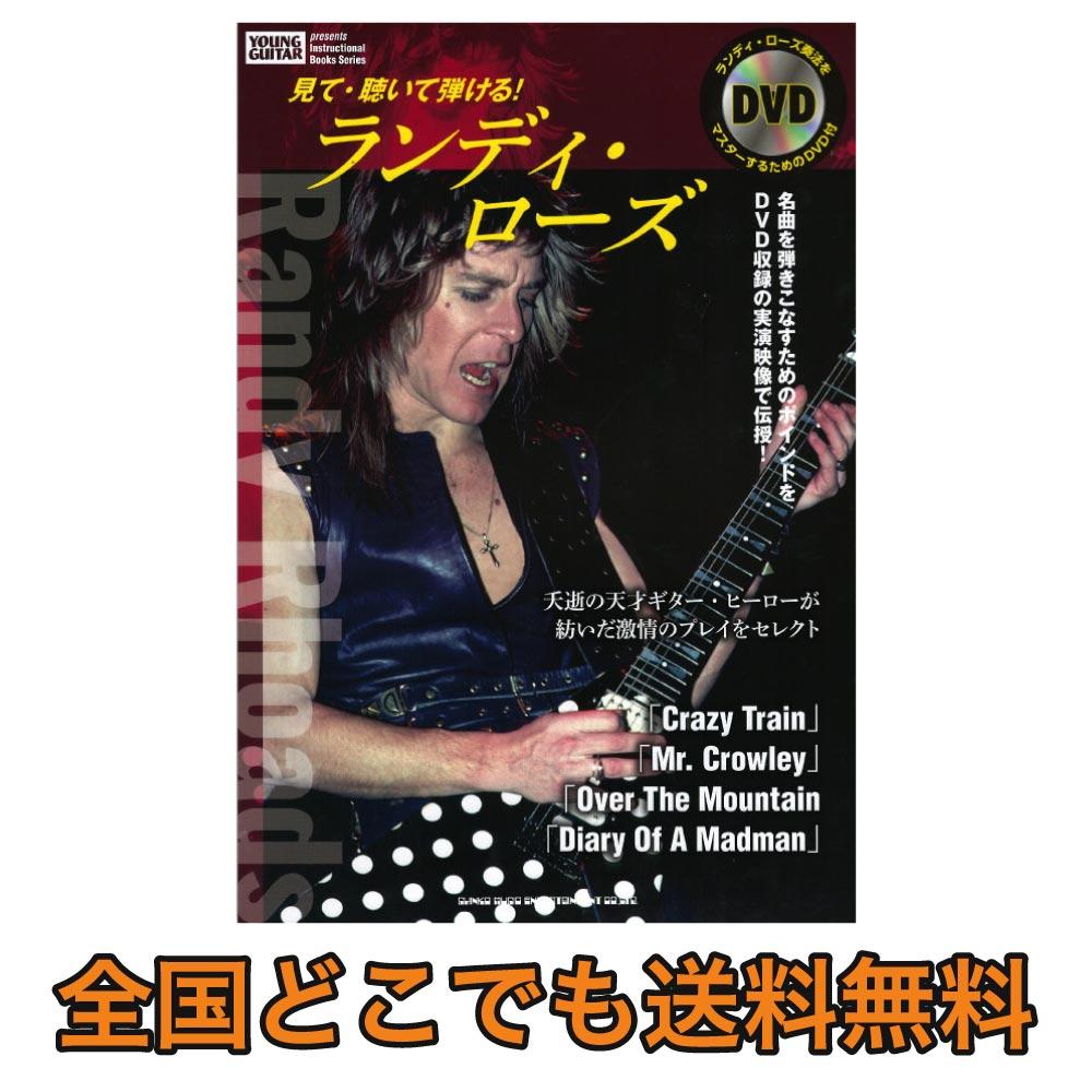 見て・聴いて弾ける! ランディ・ローズ DVD付 シンコーミュージック