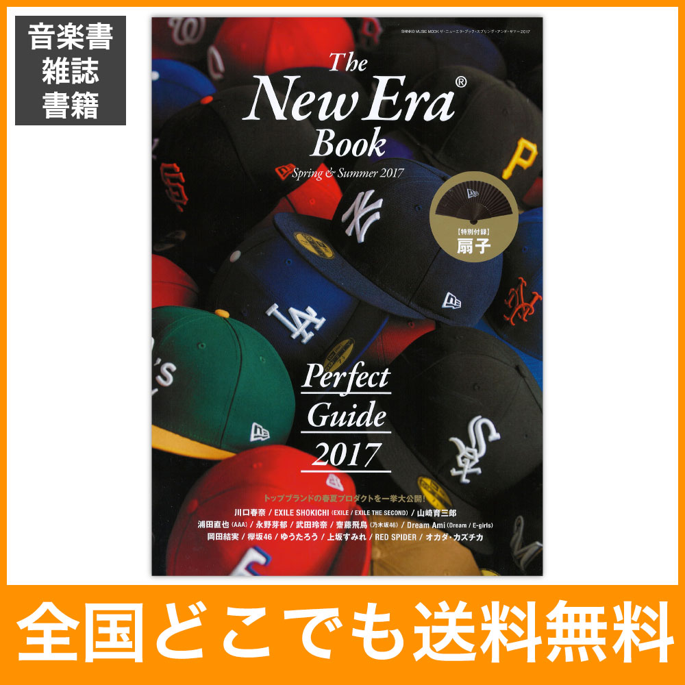 The NEW ERA Book Spring & Summer 2017 シンコーミュージック
