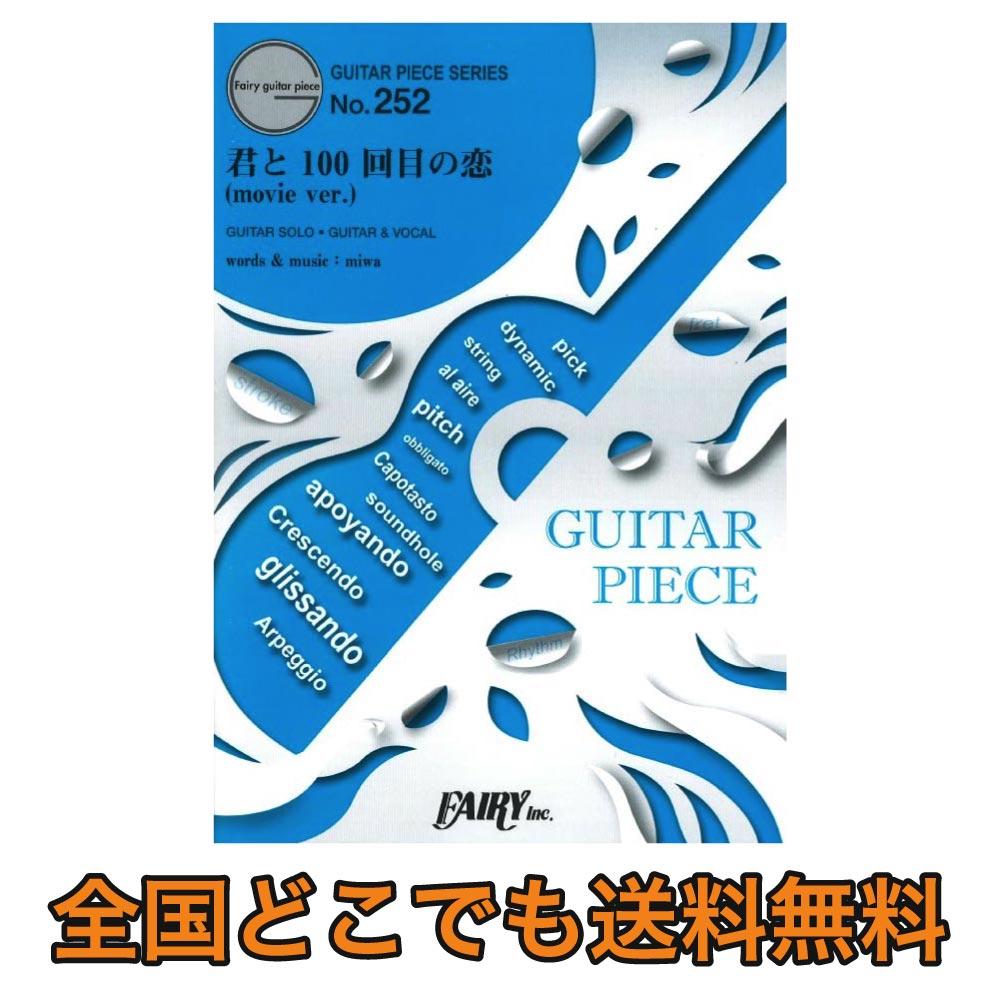 GP252 君と100回目の恋(movie ver.) 葵海 starring miwa ギターピース フェアリー