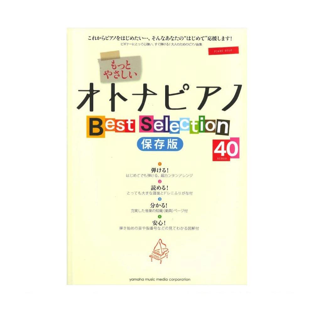 ピアノソロ 入門 もっとやさしいオトナピアノ Best Selection40 保存版 ヤマハミュージックメディア