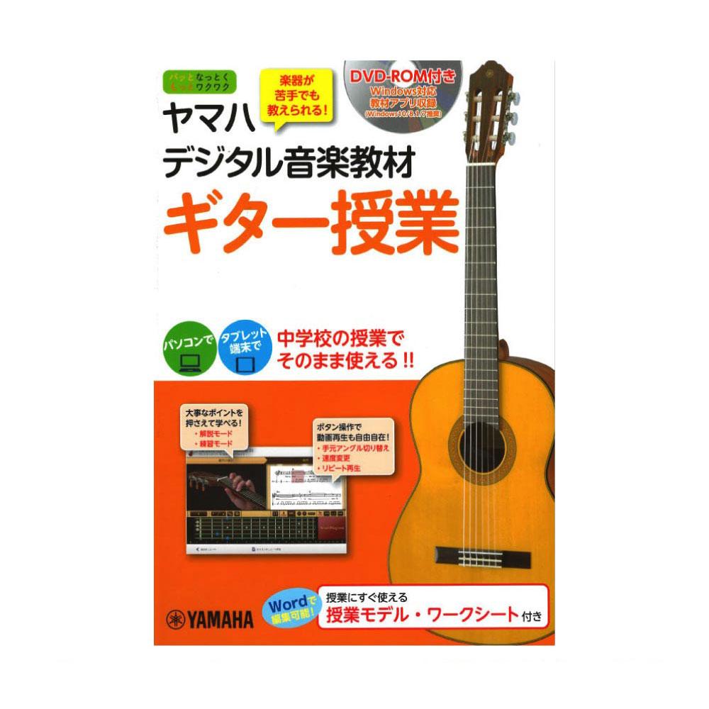 ヤマハ デジタル音楽教材 ギター授業 DVD-ROM付 ヤマハミュージックメディア