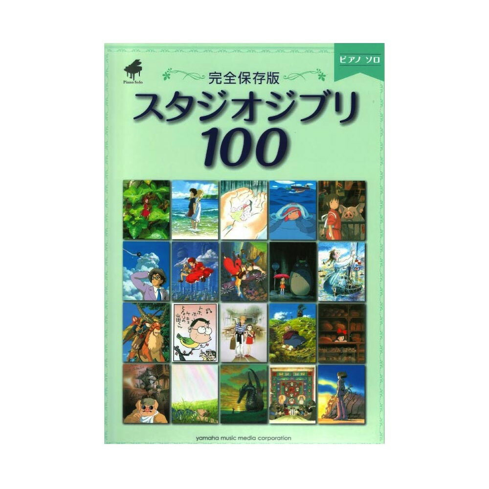 ピアノソロ 完全保存版 スタジオジブリ100 ヤマハミュージックメディア
