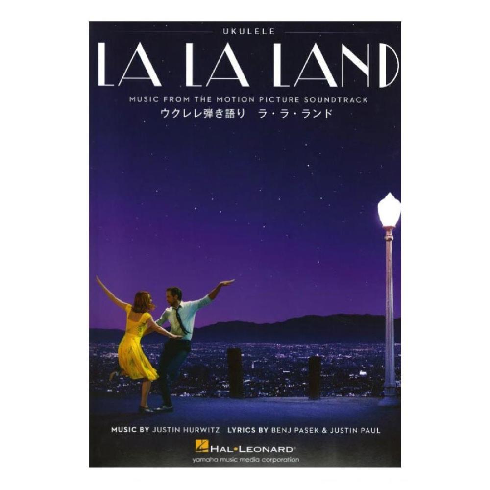 ウクレレ弾き語り LA LA LAND ラ・ラ・ランド ヤマハミュージックメディア