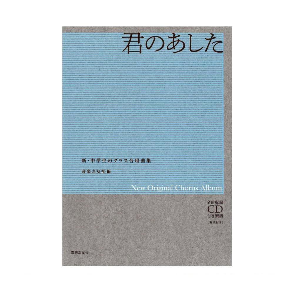 新・中学生のクラス合唱曲集 君のあした 全曲収録CD付き楽譜 解説付き 音楽之友社