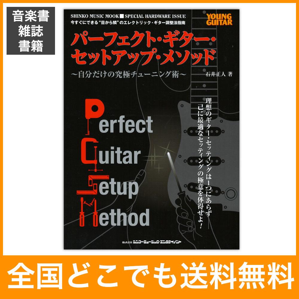 パーフェクト ギター セットアップ メソッド〜自分だけの究極チューニング術〜 シンコーミュージック