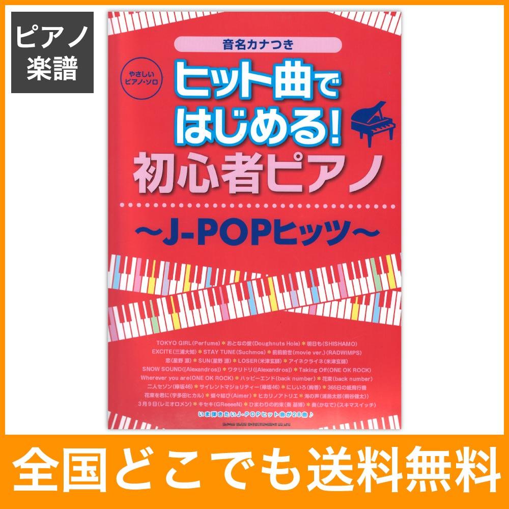 やさしいピアノソロ ヒット曲ではじめる! 初心者ピアノ〜J-POPヒッツ〜 シンコーミュージック