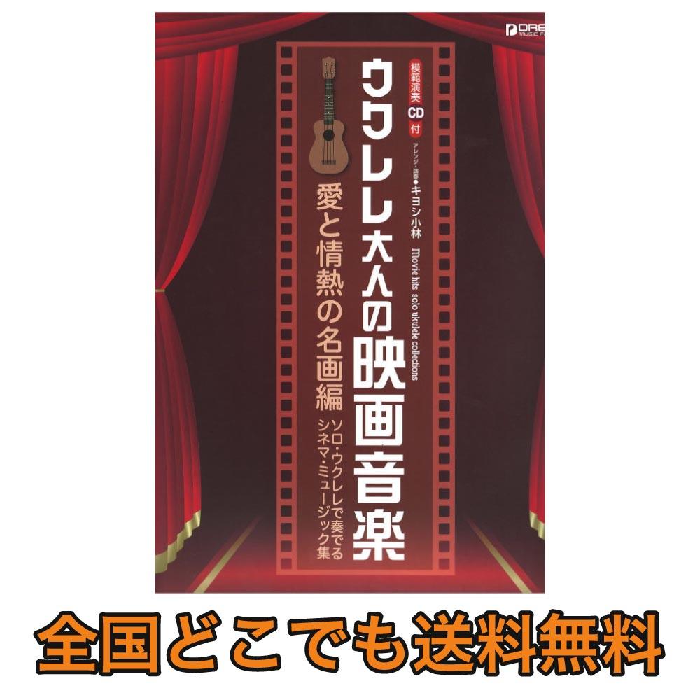 模範演奏CD付 ウクレレ 大人の映画音楽〜愛と情熱の名画編 ドリームミュージックファクトリー