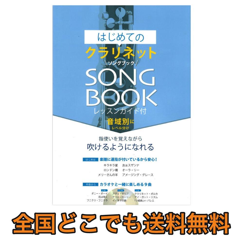 はじめてのクラリネットSONG BOOK ピアノ伴奏カラオケCD付 アルソ出版