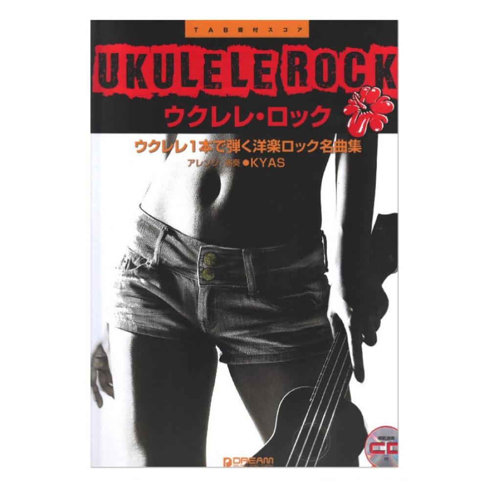 模範演奏CD付 ウクレレロック ドリームミュージックファクトリー