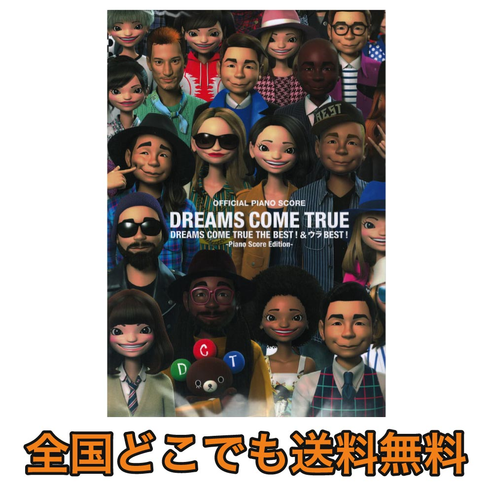 オフィシャルピアノ弾き語りスコア DREAMS COME TRUE THE BEST! & ウラ BEST! ピアノスコアエディション ドレミ楽譜出版社