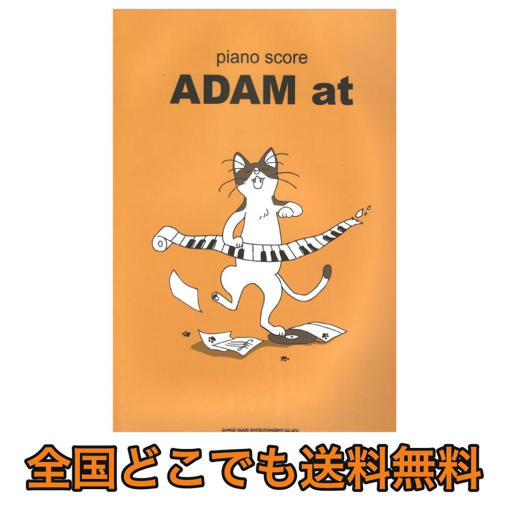 ピアノスコア ADAM at シンコーミュージック