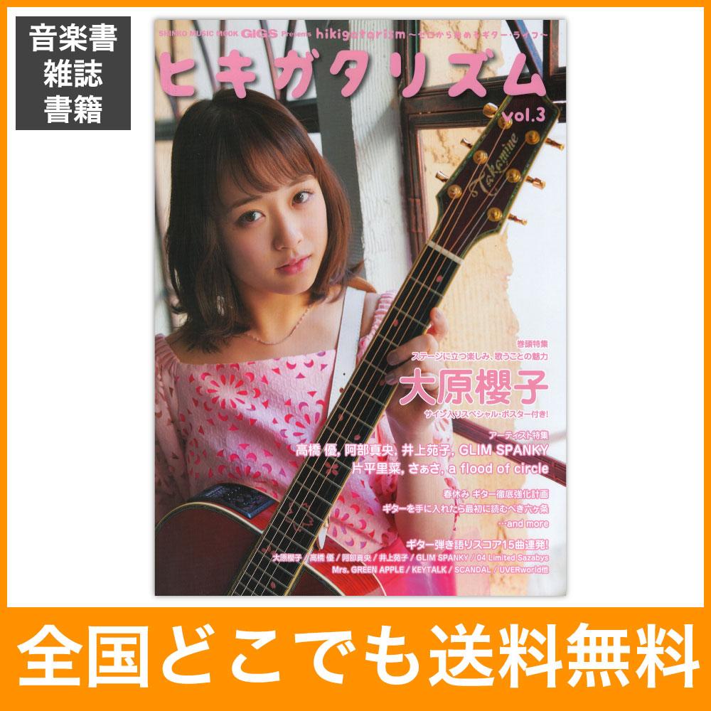 GiGS Presents ヒキガタリズム Vol.3 ゼロから始めるギターライフ シンコーミュージック