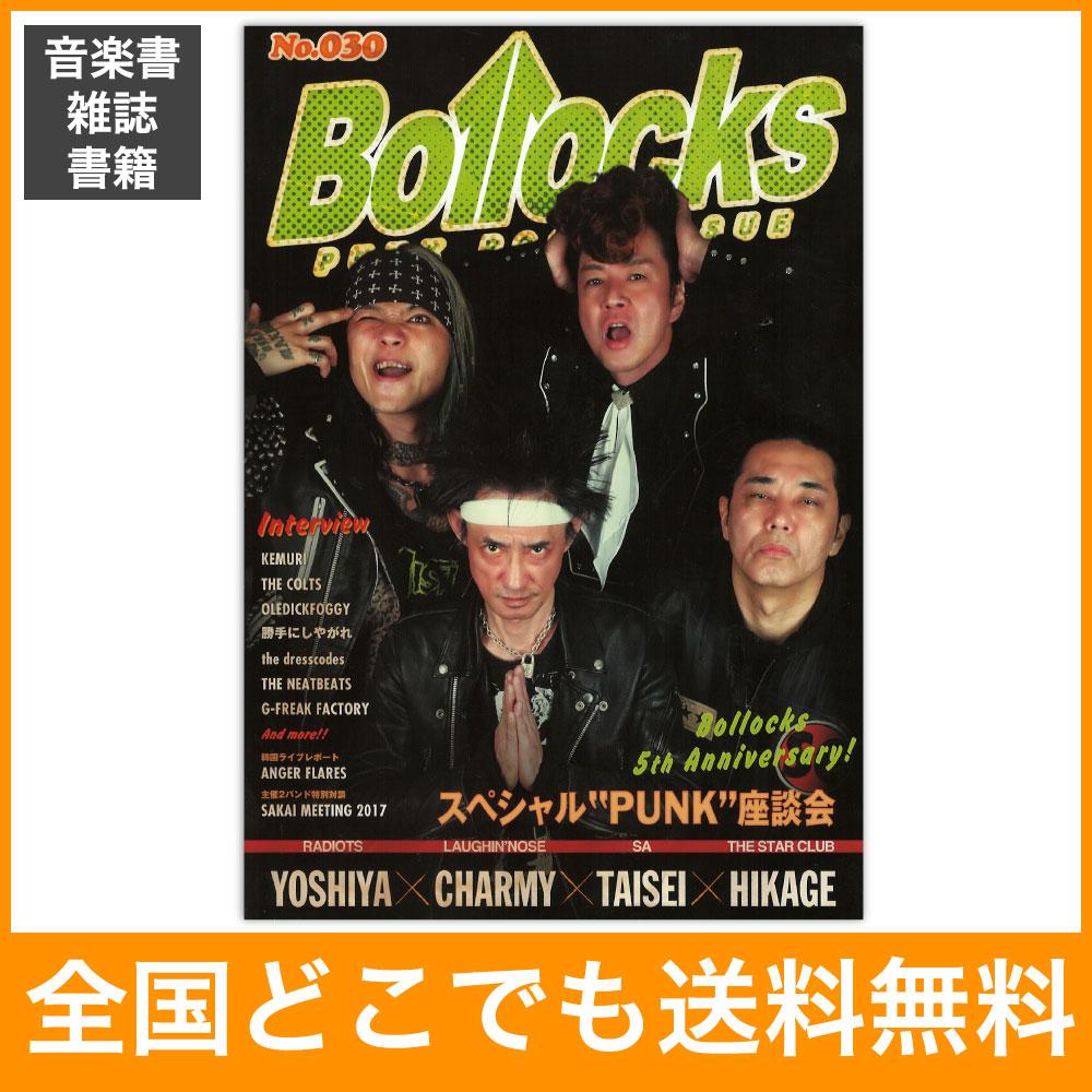 Bollocks No.030 シンコーミュージック