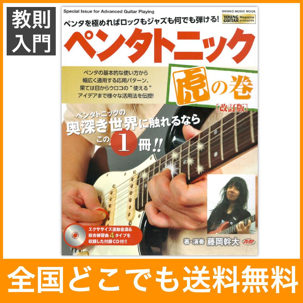 ペンタトニック 虎の巻 改訂版 CD付 シンコーミュージック
