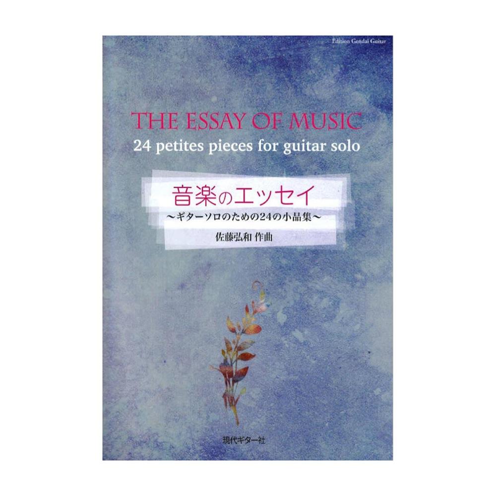 佐藤弘和 音楽のエッセイ〜ギターソロのための24の小品集 現代ギター社