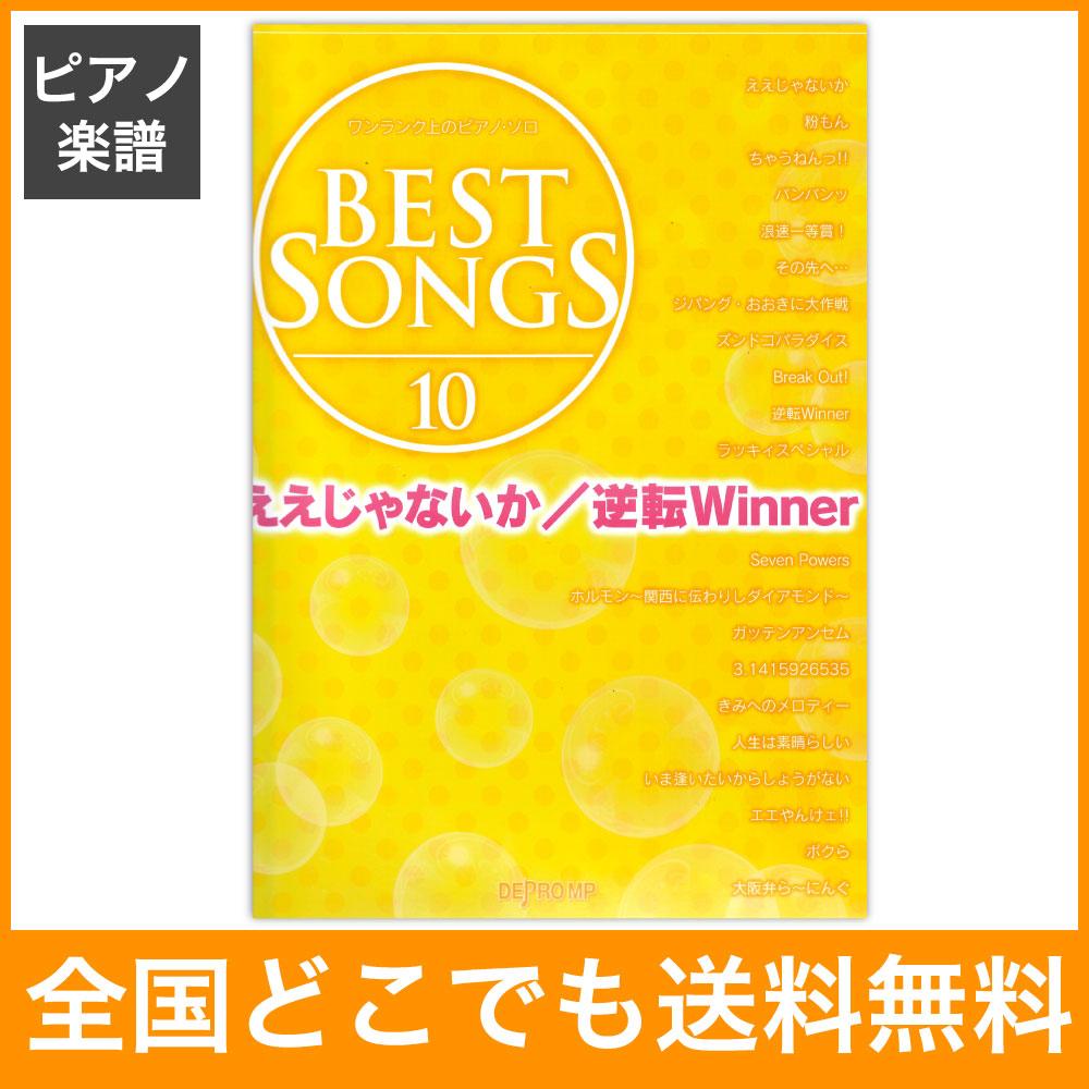 ワンランク上のピアノソロ BEST SONGS 10 ええじゃないか 逆転Winner デプロMP