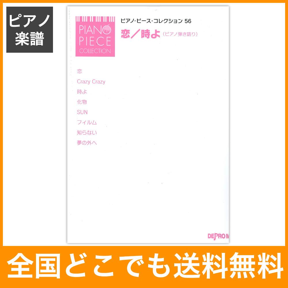 ピアノピースコレクション 56 恋 時よ ピアノ弾き語り デプロMP